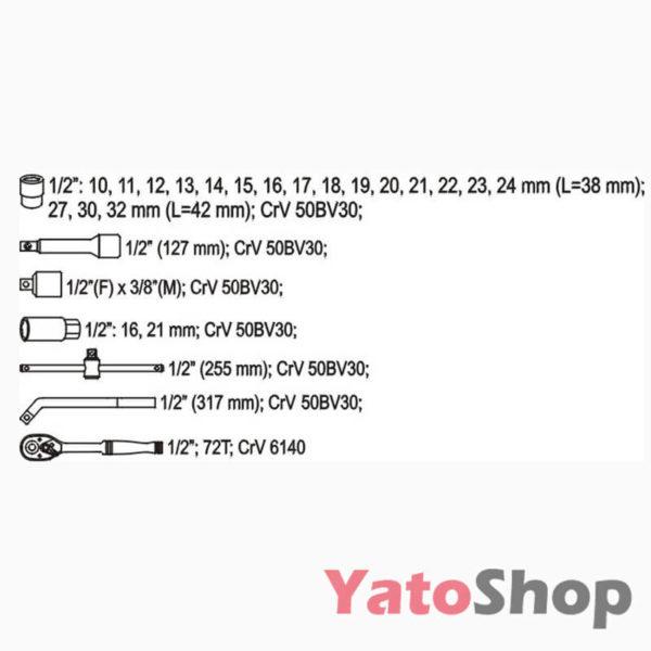 Набір торцевих головок з трісщеткою 25 предметів YT-3874 купити